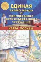 Единая схема метро и пригородного железнодорожного сообщения. Карта Москвы