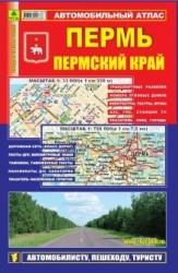 Пермь. Пермский край. Автомобильный атлас