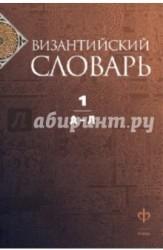Византийский словарь. В 2-х томах. Том 1. А - Л