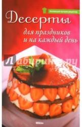 Десерты для праздников и на каждый день
