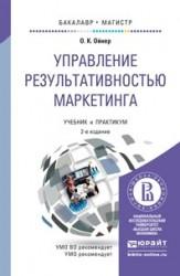 Управление результативностью маркетинга 2-е изд., пер. и доп. Учебник и практикум для бакалавриата и магистратуры