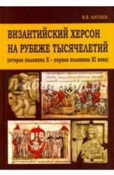 Византийский Херсон на рубеже тысячелетий