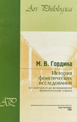 История фонетических исследований (от античности до возникновения фонологической теории)