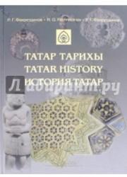 История татар