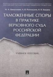 Таможенные споры в практике Верховного Суда Российской Федерации. Учебное пособие