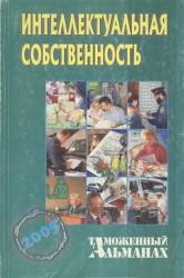 Интеллектуальная собственность. Таможенный альманах, №1, 2005