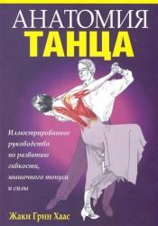 Анатомия танца