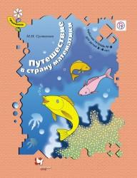 Путешествие в страну математики. Рабочая тетрадь № 8 для детей 3-4 лет