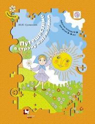 Путешествие в страну математики. Рабочая тетрадь № 9 для детей 3-4 лет