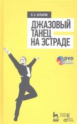 Джазовый танец на эстраде. Учебное пособие (+DVD)