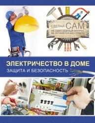 Электричество в доме. Защита и безопасность