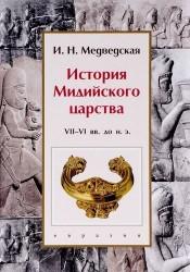 История Мидийского царства. VII-VI века до нашей эры