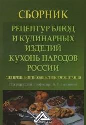 Сборник рецептур блюд и кулинарных изделий кухонь народов России для предприятий общественного питания 2-е издание