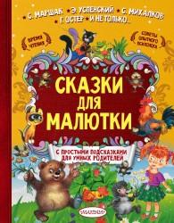 Сказки для малютки
