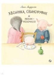 Хвоинка, Сфинофуфик и Носик-Розочкой