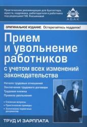 Прием и увольнение работников с учетом всех изменений законодательства. 17-е изд., перераб.и доп