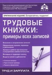 Трудовые книжки: примеры всех записей. 15-е изд., перераб.и доп