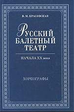 Русский балетный театр начала XX века. Хореографы. 2-е изд., испр
