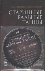 Старинные бальные танцы. Эпоха Возрождения. + DVD. Учебное пособие.