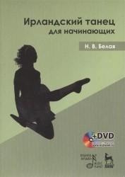 Ирландский танец для начинающих (+ DVD-ROM)