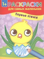 Первые птички. Книжка-раскраска. Раскраски для самых маленьких