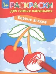 Первые ягодки. Книжка-раскраска. Раскраски для самых маленьких