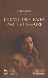 Искусство театра (+ DVD-ROM)