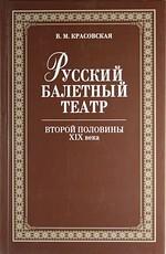 Русский балетный театр второй половины XIX века. 2-е изд., испр.