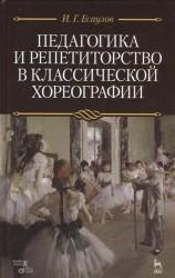 Педагогика и репетиторство в классической хореографии. Учебник