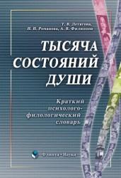 Тысяча состояний души: краткий психолого-филологический словарь