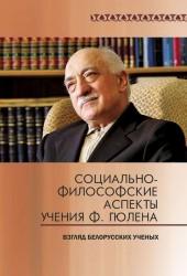 Социально-философские аспекты учения Ф. Гюлена. Взгляд белорусских ученых