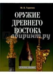 Оружие древнего Востока (IV тысячелетие - IV в. до н.э.)