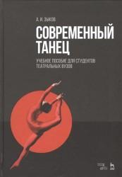 Современный танец. Учебное пособие для студентов театральных вузов