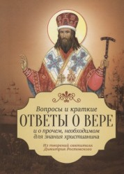 Вопросы и краткие ответы о вере и о прочем, необходимом для знания христианина. Из творений святителя Димитрия Ростовского