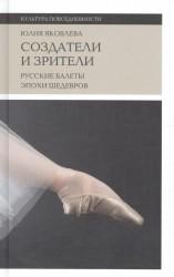 Создатели и зрители. Русские балеты эпохи шедевров