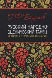 Русский народно-сценический танец. Методика и практика создания. Учебное пособие