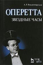 Оперетта. Звездные часы. 3-е изд., испр. и доп.