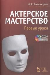 Актерское мастерство. Первые уроки. Учебное пособие (комплект книга + DVD)