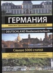 Германия: лингвострановедческий словарь. DEUTSCHLAND Realienworterbuch / Германия. Большая энциклопедия. Лингвострановедческий словарь