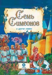 """""""Семь Симеонов"""" и другие сказки: художественно-литературное издание для чтения взрослыми детям"""