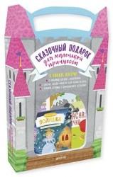 Чемодан. Сказочный подарок для маленькой принцессы. Комплект из 6 книг