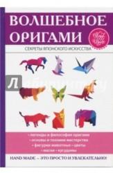 Волшебное оригами