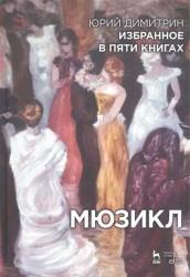 Юрий Димитрин. Избранное в 5 книгах. Мюзикл