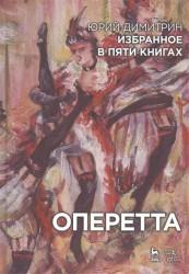 Юрий Димитрин. Избранное в 5 книгах. Оперетта