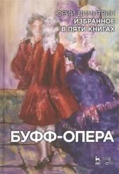 Юрий Димитрин. Избранное в 5 книгах. Буфф-опера