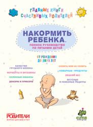 Накормить ребенка. Полное руководство по питанию детей от рождения до 2 лет