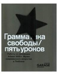 Грамматика свободы / пять уроков. Работы из коллекции Arteast 2000+ Музея современного искусства в Любляне. Каталог выставки
