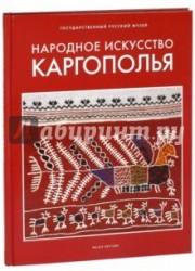 Государственный Русский музей. Альманах, №142, 2006. Народное искусство Каргополья