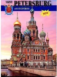 """Альбом """"Санкт-Петербург и пригороды"""""""