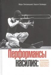 Перформансы насилия. Литературные и театральные эксперименты «новой драмы»